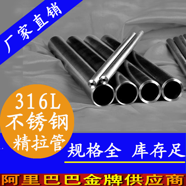 <strong>316L不锈钢精拉管</strong>