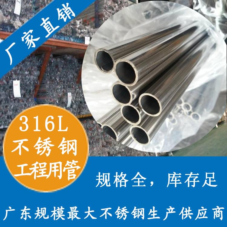 <strong>316L不锈钢工程用管</strong>