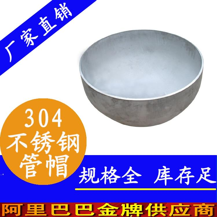 <strong>304不锈钢管帽</strong>