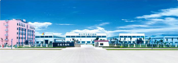 佛山市鸿盛国际不锈钢有限公司
