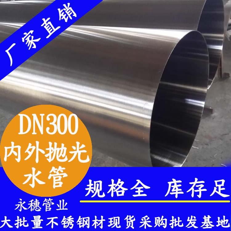 <b>316bu锈钢水管12cun,DN300,325×4.</b>