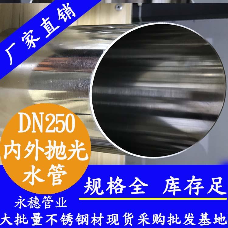 <b>316bu锈钢水管DN250,273×4.0,10cun</b>