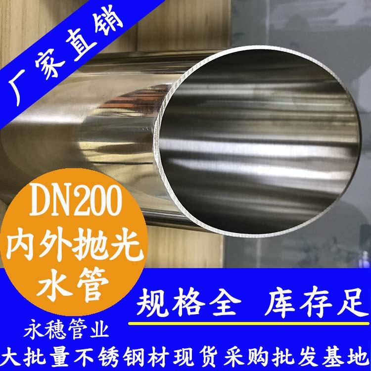 <b>316bu锈钢水管219*3.0,DN200,8cun</b>