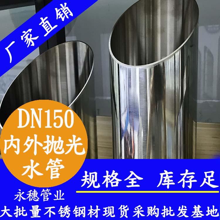 <b>316bu锈钢水管DN150,6cun,159*2.5</b>
