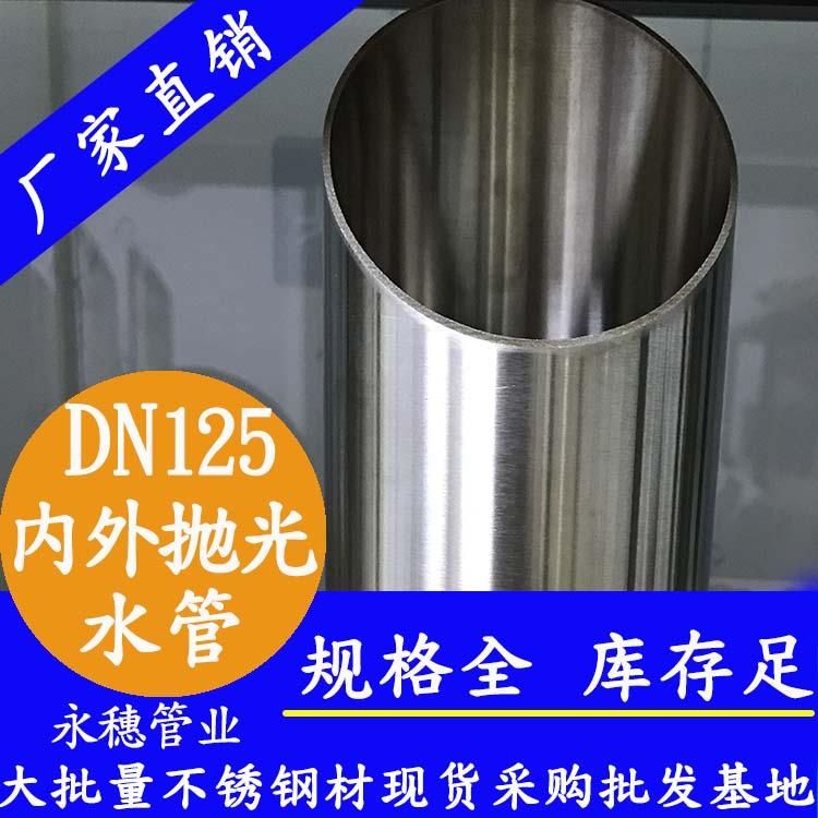 <b>316bu锈钢水管DN125,133×2.5,5cun</b>