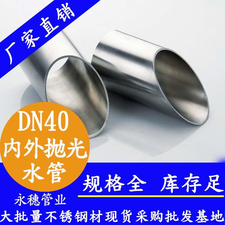 <b>316bu锈钢供水管1.5cun42.7×1.2DN40</b>