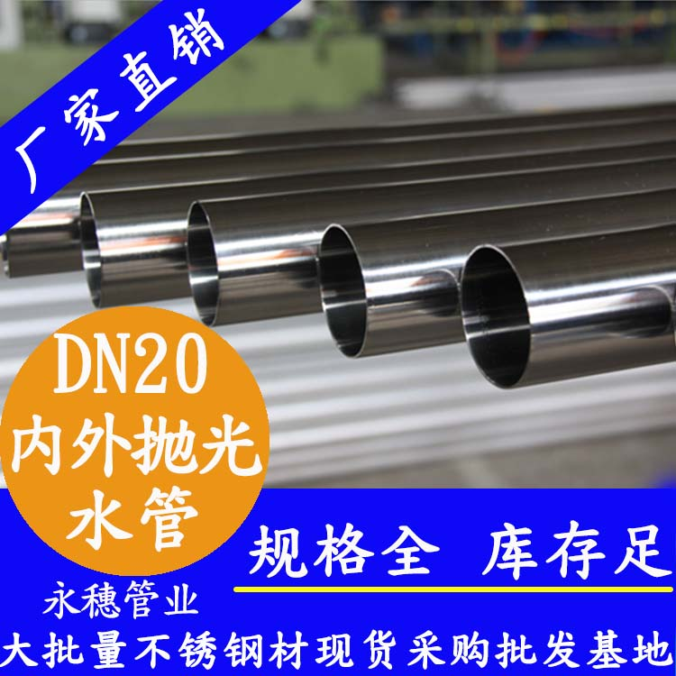 <b>316bu锈钢水管DN20,22.22×1.0,6分</b>