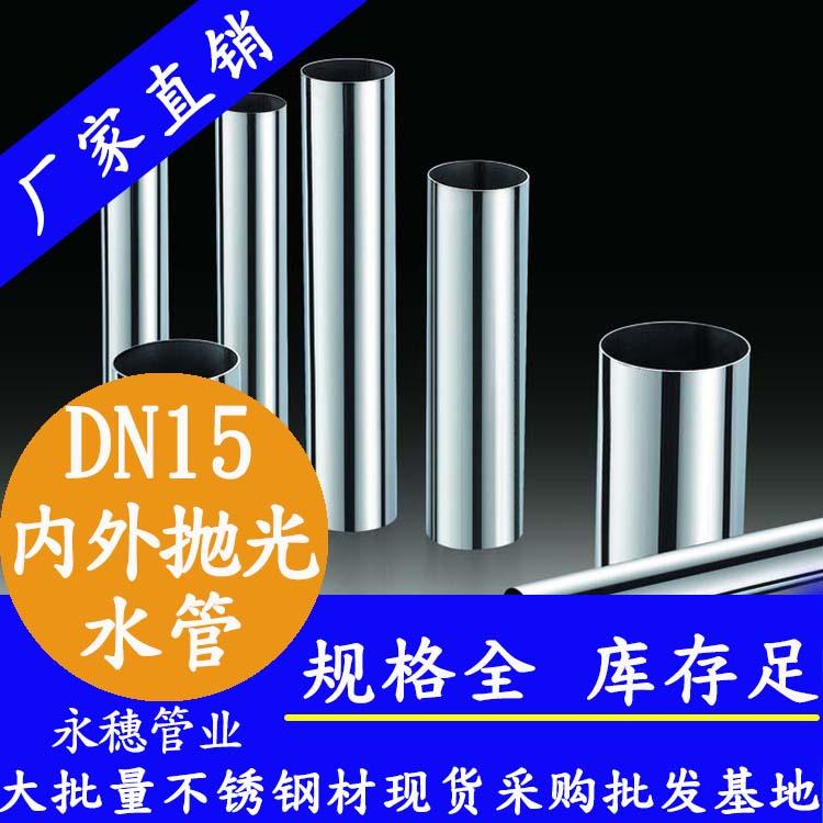 <b>316bu锈钢水管DN15,15.88×0.8,4分</b>